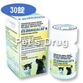 クロミカルム5mg(1.25〜5kgの犬、3kg以上の猫用)商品画像