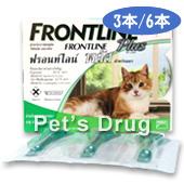 フロントラインプラス 猫用商品画像