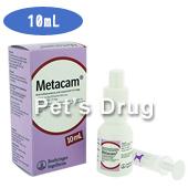 メタカム(犬用の鎮痛剤)商品画像