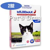 ミルベマックス 子猫・小型猫用(0.5〜2kg)商品画像