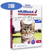 ミルベマックス 猫用(2kg以上)商品画像