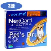 ネクスガードスペクトラ11.3 超小型犬 2〜3.5kg商品画像