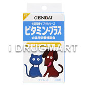 犬猫保健サプリシリーズ ビタミン・プラス商品画像
