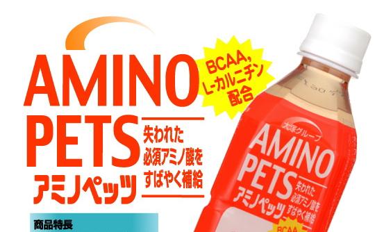 アミノペッツ 350ml の特徴1