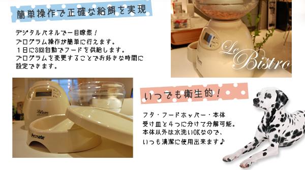 自動給餌器ビストロ(自動給餌器)【送料無料】の特徴2