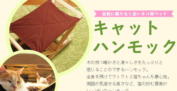 キャットハンモック(猫用ベッド)の特徴1