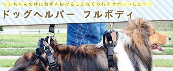 ドッグヘルパー フルボディ(ペットの歩行サポート) 画像1