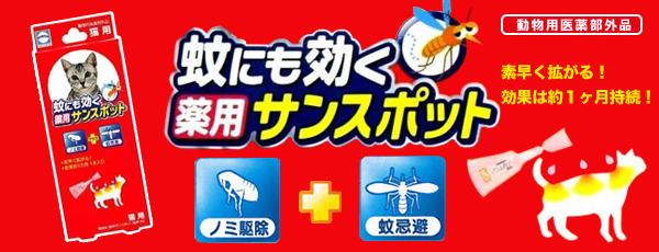 アース 蚊にも効く薬用サンスポット 猫用