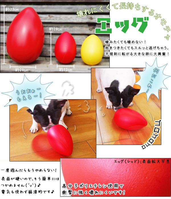 エッグ / エッグミニ(ペット おもちゃ)の特徴