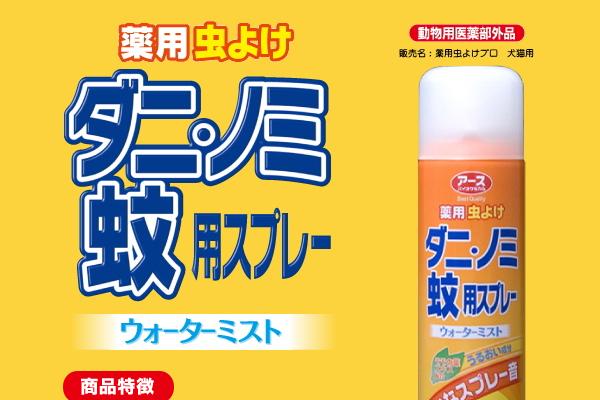 アース 薬用虫よけダニ・ノミ・蚊用スプレーの特徴1