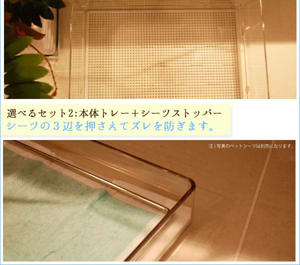 クリアレット(ペット用トイレ)の特徴2