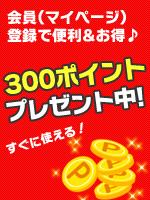 500ポイントプレゼント☆